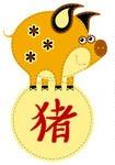 Feng Shui 2015 for Boar
